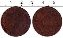 Изображение Монеты Россия СССР 3 копейки 1924 Медь VF