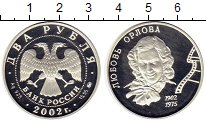 Изображение Монеты Россия 2 рубля 2002 Серебро Proof