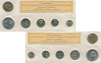 Изображение Наборы монет СССР СССР 1967 1967  UNC- Набор юбилейных моне