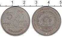 Изображение Монеты Мозамбик 5 метикаль 1984 Алюминий XF-