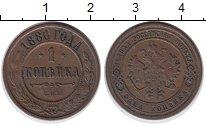 Изображение Монеты Россия 1855 – 1881 Александр II 1 копейка 1880 Медь XF-