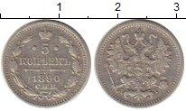 Изображение Монеты 1881 – 1894 Александр III 5 копеек 1890 Серебро XF-