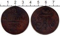 Изображение Монеты Россия 1796 – 1801 Павел I 2 копейки 1800 Медь XF