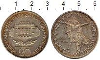Изображение Монеты Болгария 20 лев 1988 Медно-никель XF