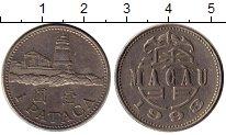 Изображение Монеты Китай Макао 1 патака 1998 Медно-никель XF