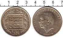 Изображение Монеты Швеция 5 крон 1966 Серебро UNC