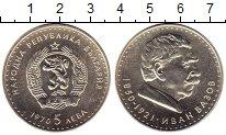 Изображение Монеты Болгария 5 лев 1970 Серебро UNC-