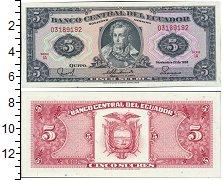 Изображение Банкноты Эквадор 5 сукре 1988  UNC-