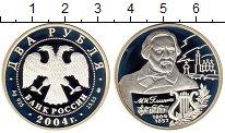 Изображение Монеты Россия 2 рубля 2004 Серебро Proof-