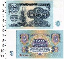 Изображение Банкноты СССР 5 рублей 1961  UNC-