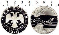 Изображение Монеты Россия 3 рубля 2012 Серебро Proof