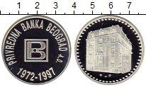 Изображение Монеты Сербия Медаль 1997 Серебро Proof