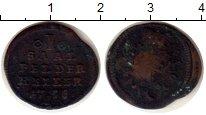 Изображение Монеты Германия Саксе-Кобург-Саалфельд 1 хеллер 1756 Медь VF