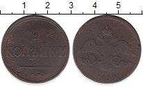 Изображение Монеты Россия 1825 – 1855 Николай I 2 копейки 1839 Медь