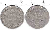 Изображение Монеты Россия 1855 – 1881 Александр II 20 копеек 1873 Серебро VF