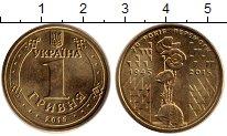 Изображение Монеты Украина 1 гривна 2015 Латунь UNC-