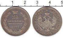 Изображение Монеты Россия 1855 – 1881 Александр II 25 копеек 1857 Серебро XF