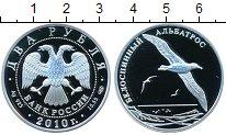 Монета Россия 2 рубля Серебро 2010 Proof фото