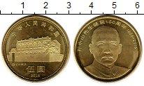 Изображение Монеты Китай 5 юаней 2016 Латунь UNC-
