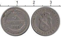 Изображение Монеты Болгария 5 стотинок 1888 Медно-никель VF