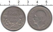 Изображение Монеты Болгария 50 лев 1940 Медно-никель XF