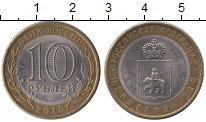Изображение Монеты Россия 10 рублей 2010 Биметалл XF+