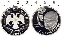 Монета Россия 2 рубля Серебро 2006 Proof фото