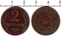 Изображение Монеты СССР 2 копейки 1924 Медь XF-