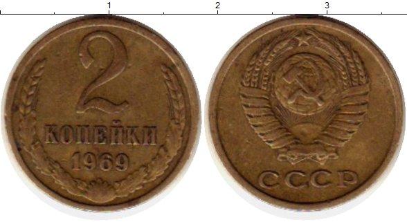 Картинка Монеты СССР 2 копейки Латунь 1969