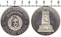Изображение Монеты Болгария 10 лев 1978 Серебро UNC-
