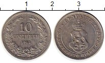 Изображение Монеты Болгария 10 стотинок 1912 Медно-никель XF+