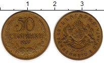 Изображение Монеты Болгария 50 стотинок 1937 Латунь XF