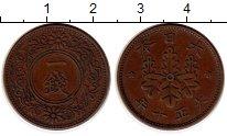Изображение Монеты Япония 1 сен 1921 Бронза XF