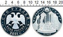 Изображение Монеты Россия 100 рублей 2001 Серебро Proof-