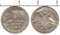 Изображение Монеты Россия 1825 – 1855 Николай I 5 копеек 1827 Серебро VF