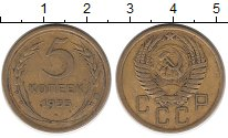 Изображение Монеты СССР 5 копеек 1955 Латунь XF-