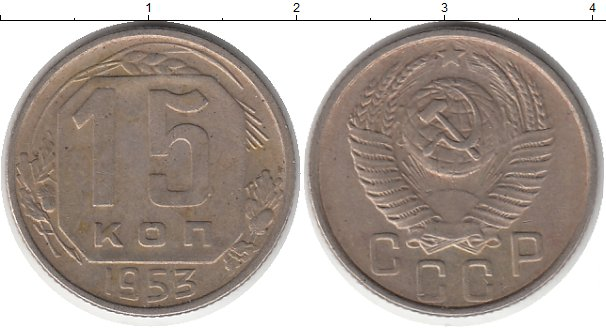 Картинка Монеты СССР 15 копеек Медно-никель 1953