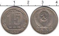 Изображение Монеты Россия СССР 15 копеек 1956 Медно-никель XF