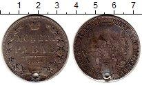 Изображение Монеты Россия 1825 – 1855 Николай I 1 рубль 1850 Серебро VF