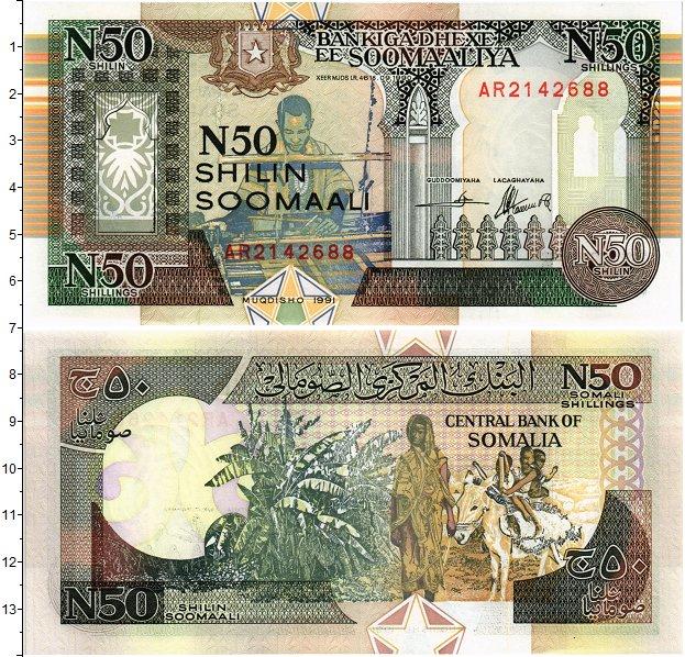 Картинка Банкноты Сомали 50 шиллингов  1991
