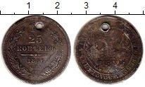 Изображение Монеты Россия 1855 – 1881 Александр II 25 копеек 1856 Серебро VF