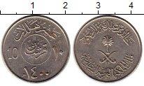 Изображение Монеты Саудовская Аравия 10 халал 1980 Медно-никель UNC-