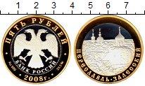 Изображение Монеты Россия 5 рублей 2008 Золото Proof