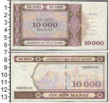 Изображение Банкноты Азербайджан 10000 манат 1994  XF