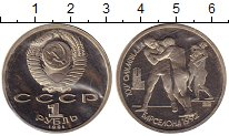 Монета СССР 1 рубль Медно-никель 1991 Proof фото