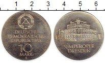 Изображение Монеты Германия ГДР 10 марок 1985 Серебро UNC-