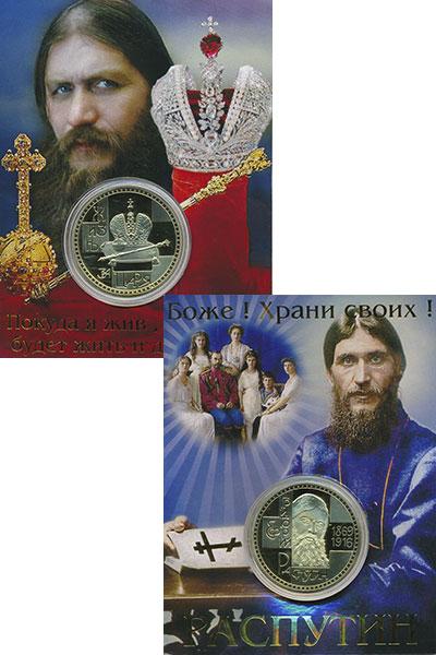 Изображение Подарочные монеты Россия жетон 0 Латунь Proof Григорий Распутин