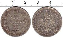 Изображение Монеты 1855 – 1881 Александр II 25 копеек 1877 Серебро XF