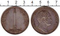 Изображение Монеты Россия 1825 – 1855 Николай I 1 рубль 1834 Серебро XF-