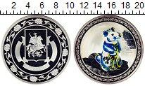 Изображение Монеты Россия Медаль 0 Посеребрение Proof